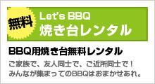 BBQ焼き台無料レンタル
