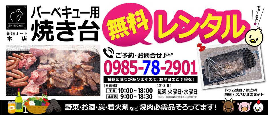 焼肉BBQ